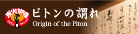ピトンの謂れ